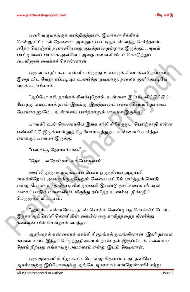 pidi-kaadu_1-page-005