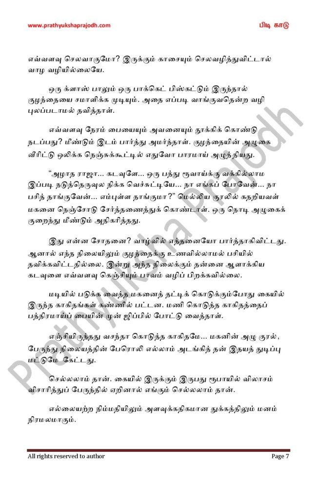 pidi-kaadu_1-page-007