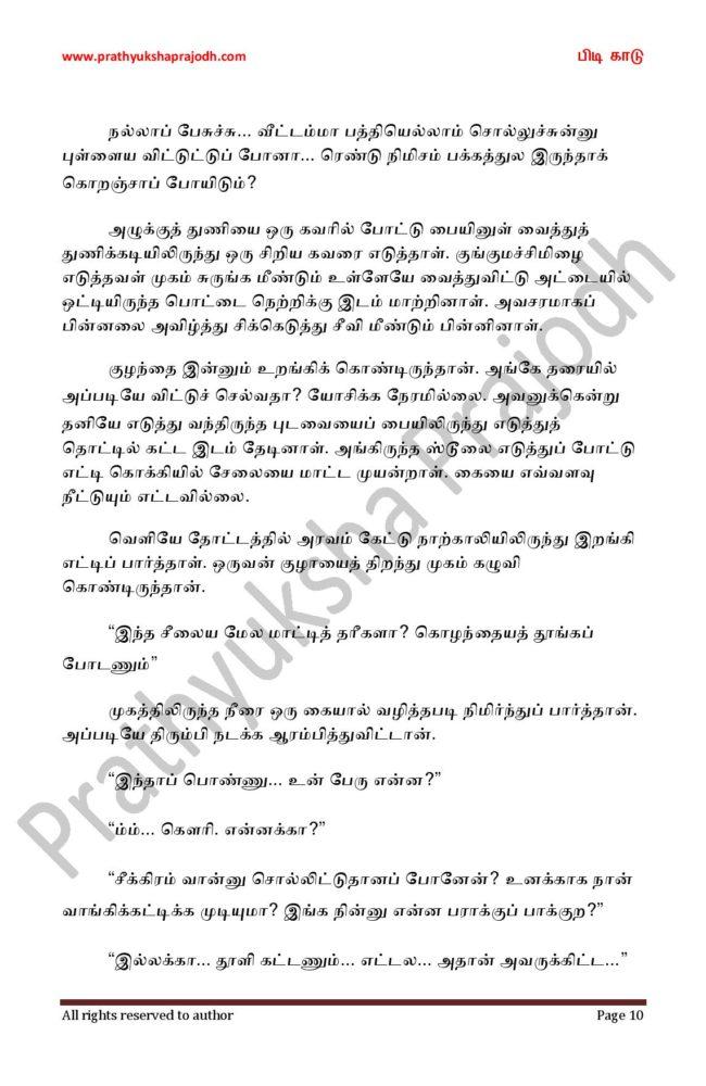 pidi-kaadu_2-page-010