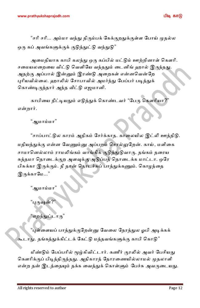 pidi-kaadu_2-page-012
