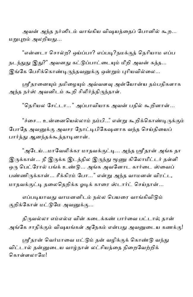 vne11-page-014