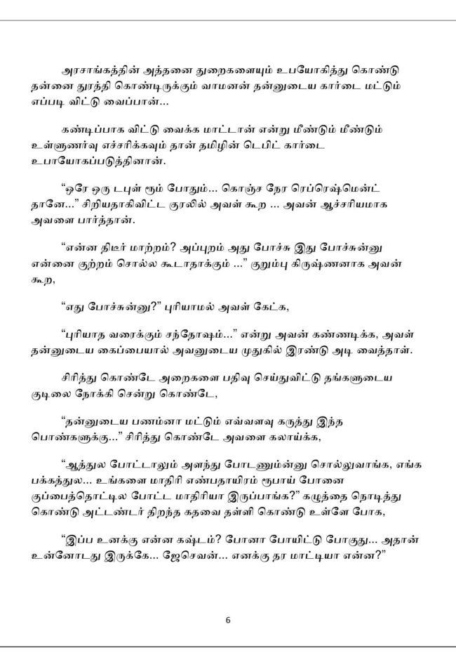 vne12-page-006
