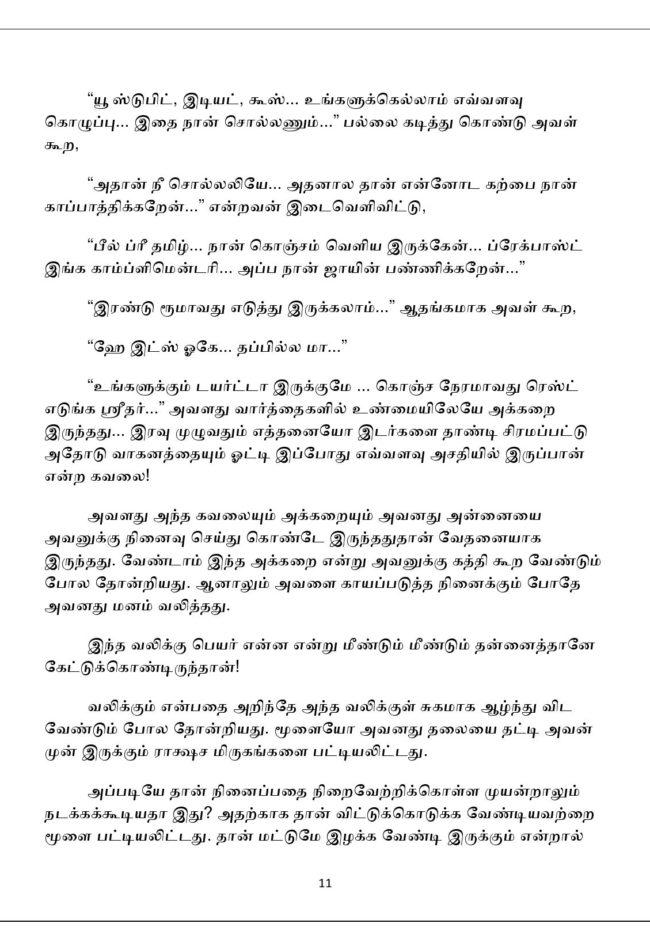 vne12-page-011