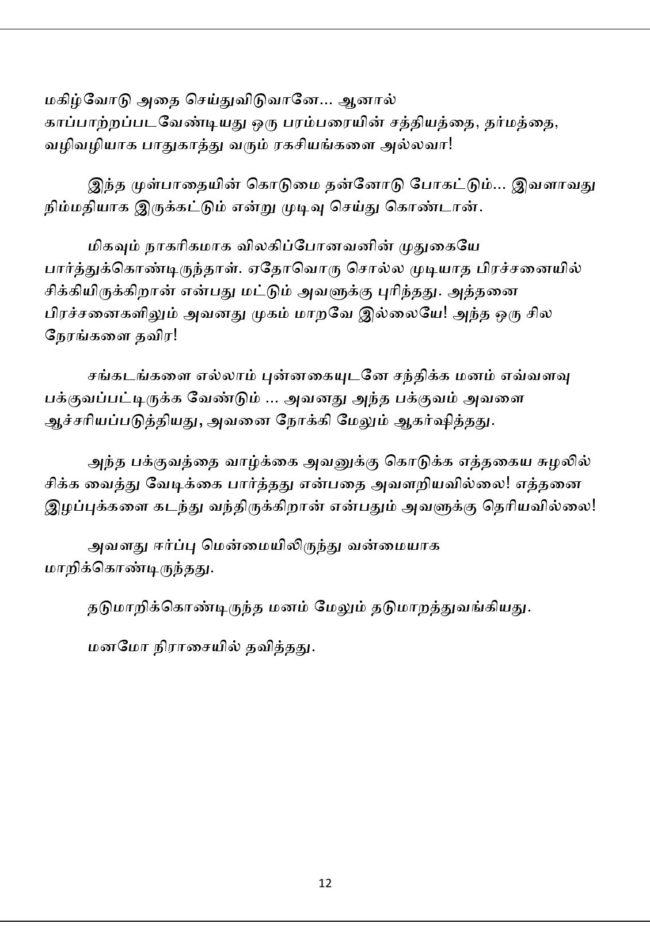 vne12-page-012