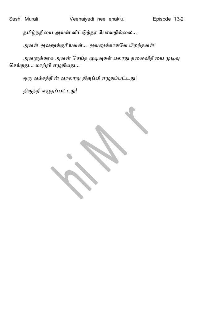 vne13_2_-page-009