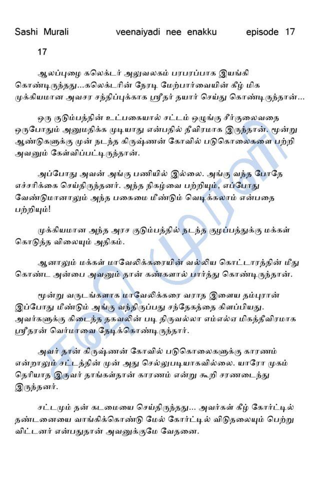 vne17-page-001