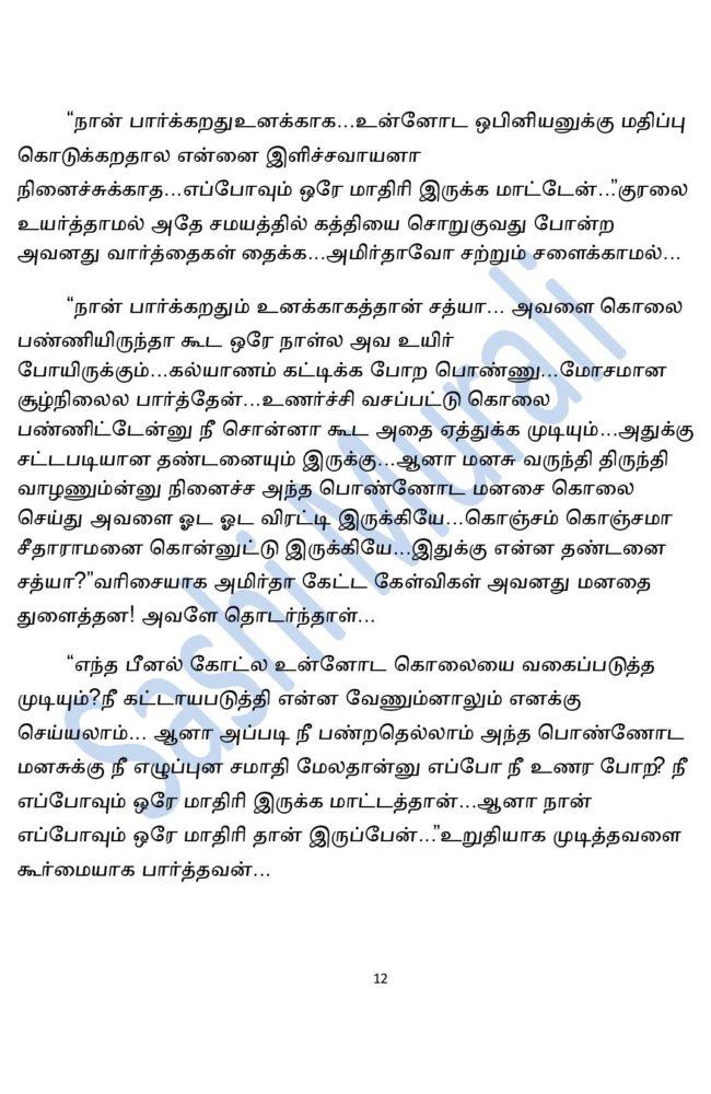 param11-page-012