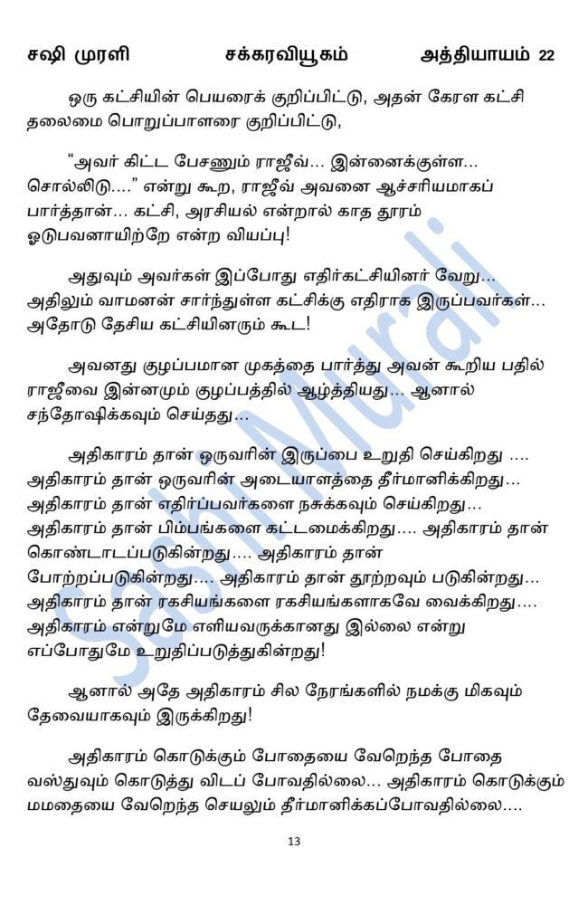 vne21-page-013
