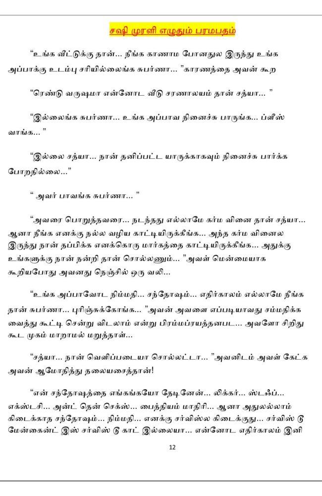 param12-page-012