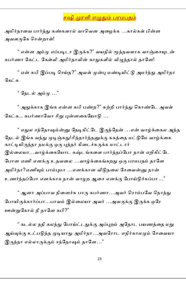 param12-page-023