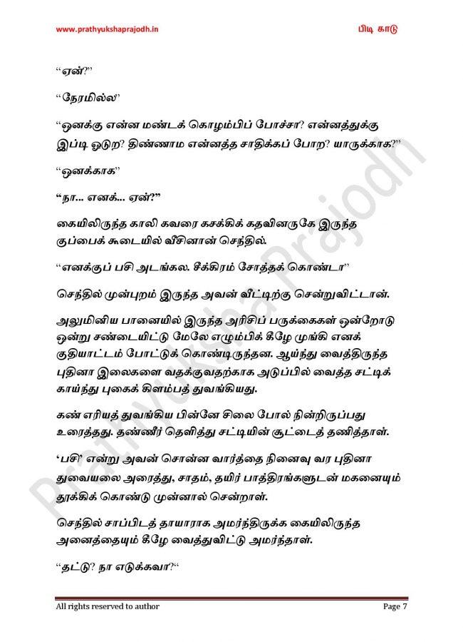 Pidi Kaadu_13-page-007