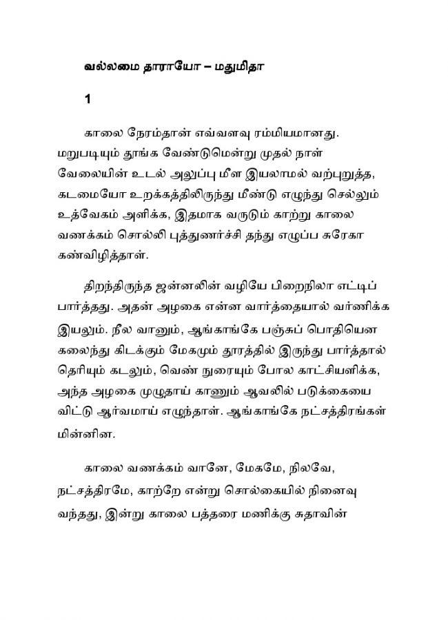 Vallamai Thaaraayoo - 1 - Madhumitha - Novel Contest-001