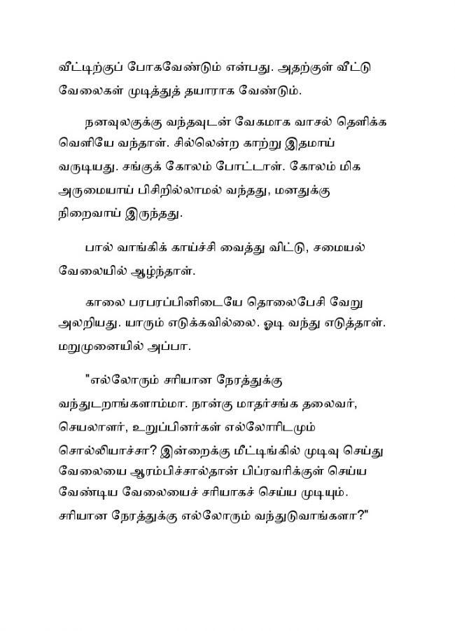 Vallamai Thaaraayoo - 1 - Madhumitha - Novel Contest-002