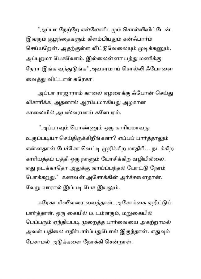 Vallamai Thaaraayoo - 1 - Madhumitha - Novel Contest-003