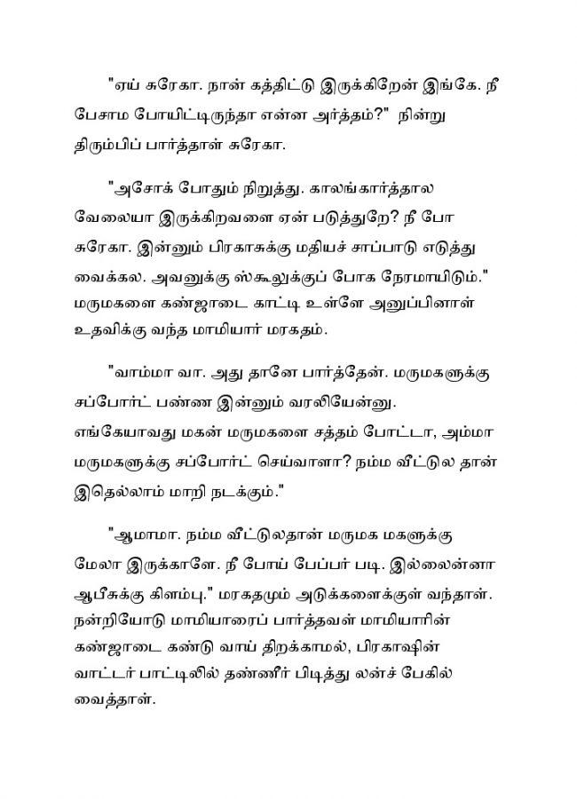 Vallamai Thaaraayoo - 1 - Madhumitha - Novel Contest-004