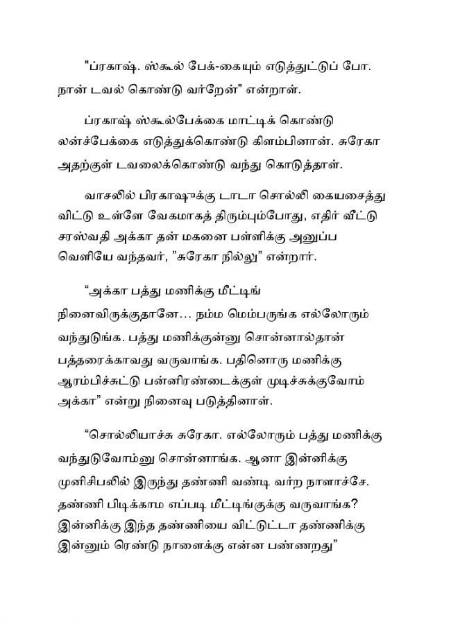 Vallamai Thaaraayoo - 1 - Madhumitha - Novel Contest-005