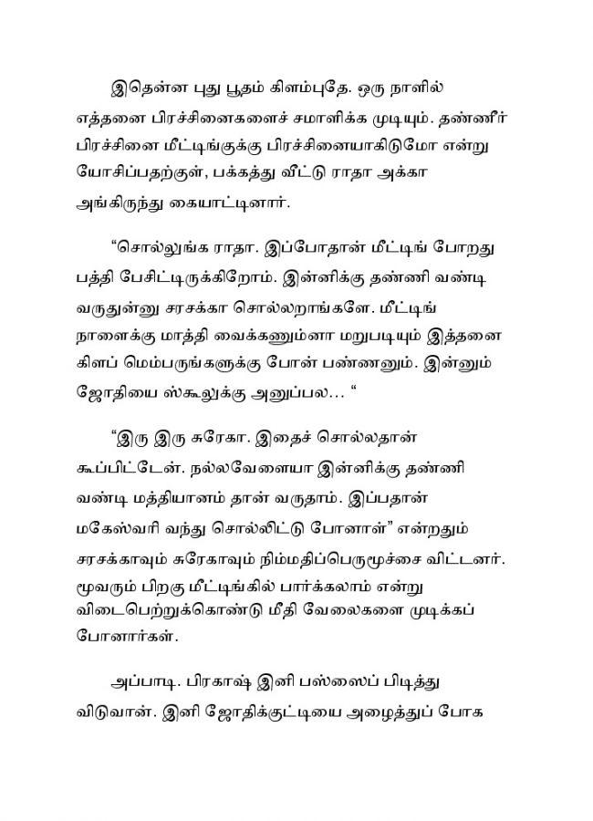 Vallamai Thaaraayoo - 1 - Madhumitha - Novel Contest-006