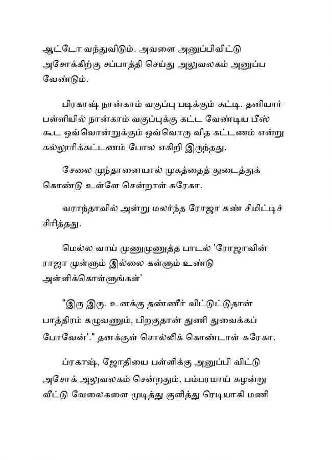 Vallamai Thaaraayoo - 1 - Madhumitha - Novel Contest-007