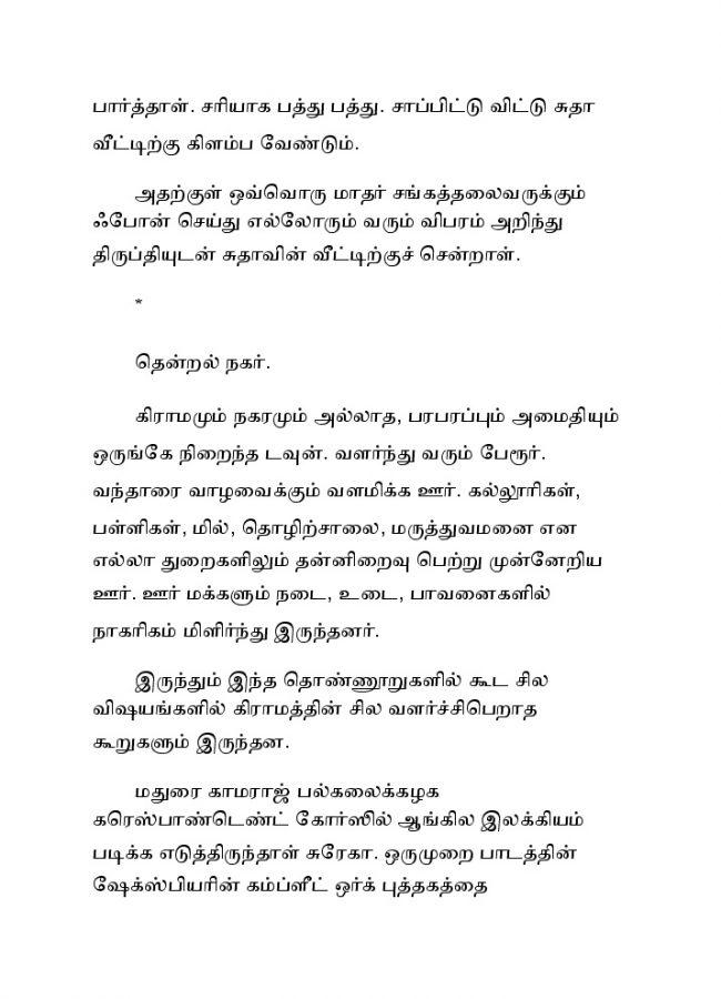 Vallamai Thaaraayoo - 1 - Madhumitha - Novel Contest-008
