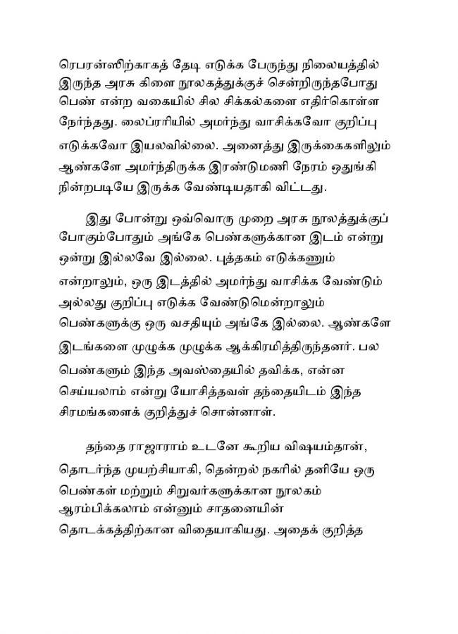 Vallamai Thaaraayoo - 1 - Madhumitha - Novel Contest-009