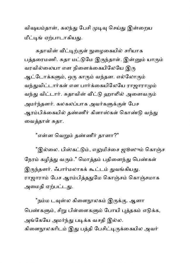 Vallamai Thaaraayoo - 1 - Madhumitha - Novel Contest-010