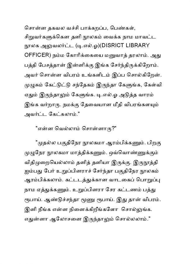 Vallamai Thaaraayoo - 1 - Madhumitha - Novel Contest-011