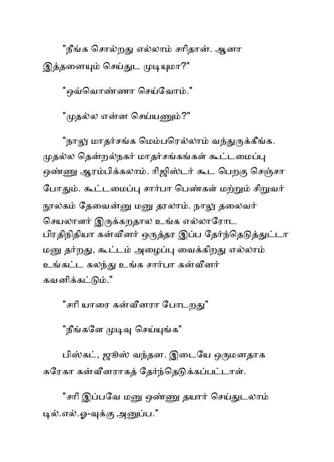 Vallamai Thaaraayoo - 1 - Madhumitha - Novel Contest-012