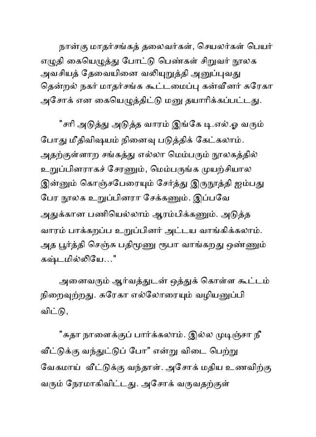 Vallamai Thaaraayoo - 1 - Madhumitha - Novel Contest-013