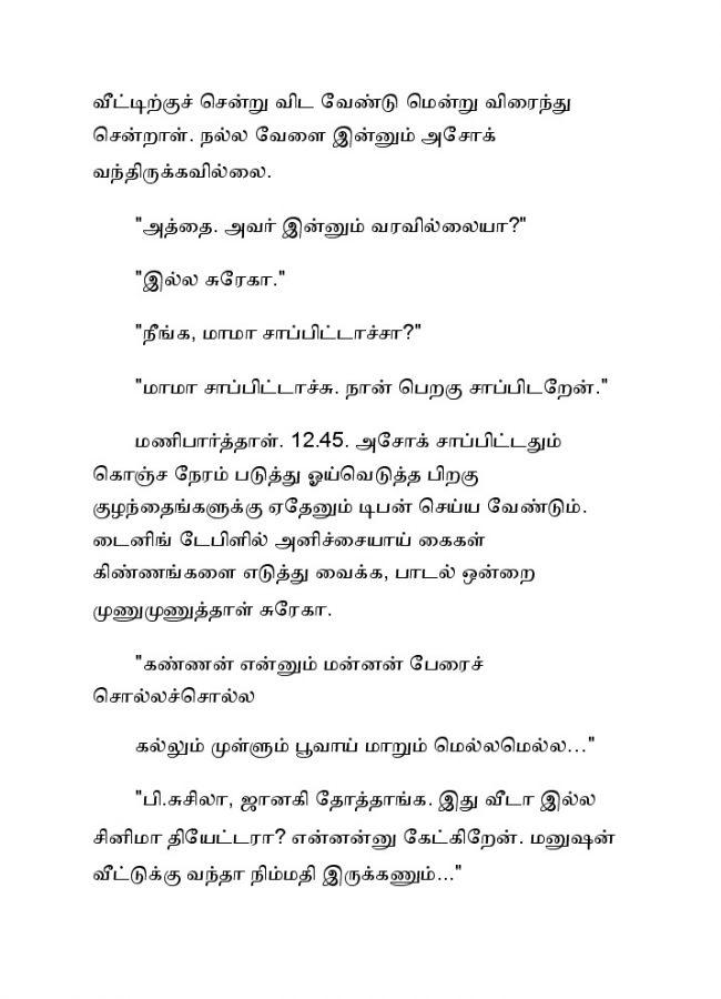 Vallamai Thaaraayoo - 1 - Madhumitha - Novel Contest-014