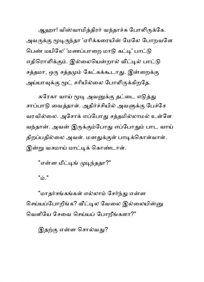 Vallamai Thaaraayoo - 1 - Madhumitha - Novel Contest-015