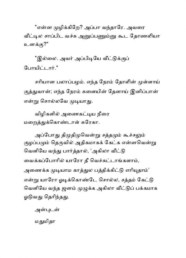 Vallamai Thaaraayoo - 1 - Madhumitha - Novel Contest-016