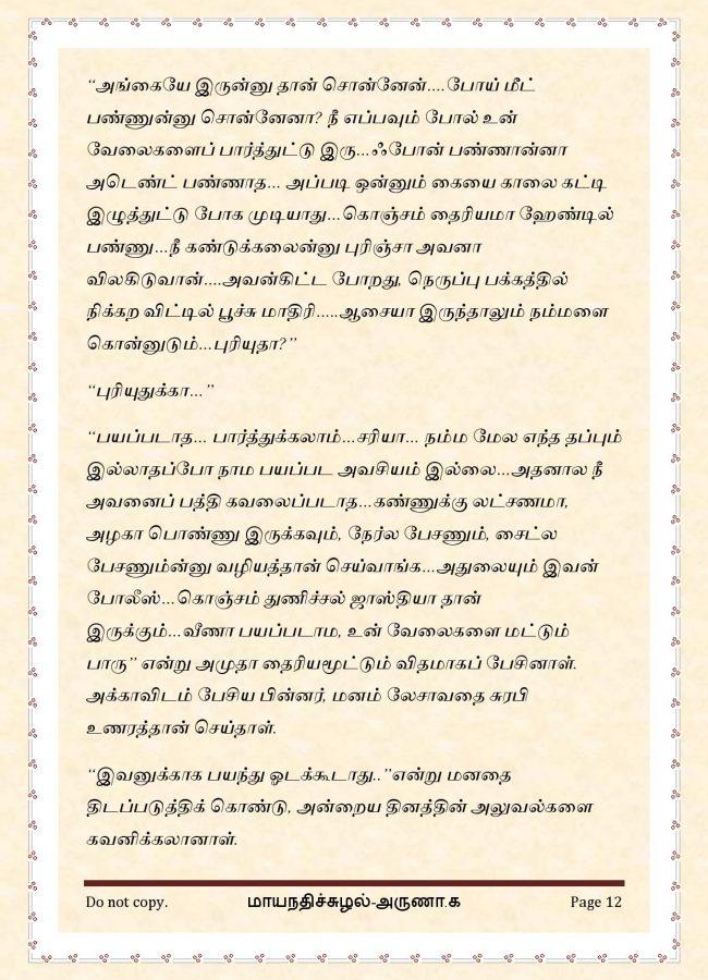maya5-page-012