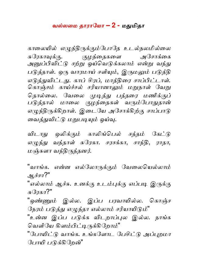 Vallamai Thaaraayo 2 - Madhumitha - Novel Contest-page-001