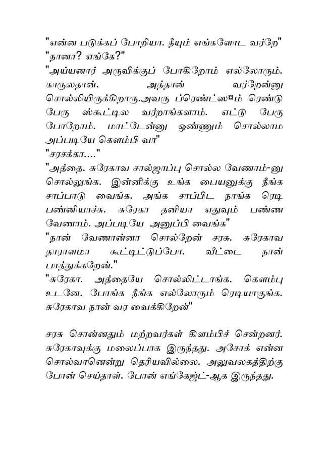 Vallamai Thaaraayo 2 - Madhumitha - Novel Contest-page-002