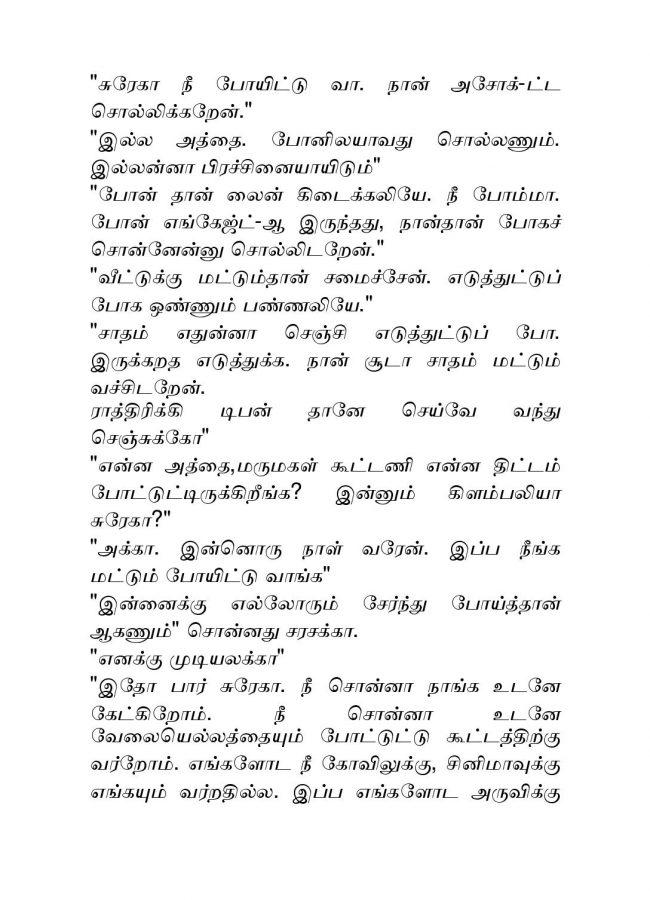 Vallamai Thaaraayo 2 - Madhumitha - Novel Contest-page-003