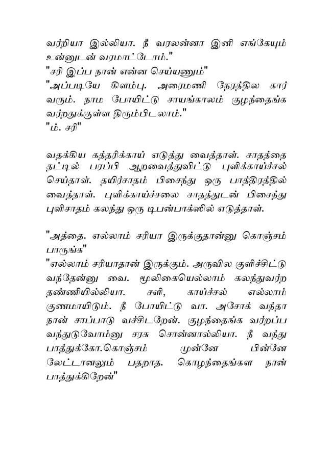 Vallamai Thaaraayo 2 - Madhumitha - Novel Contest-page-004