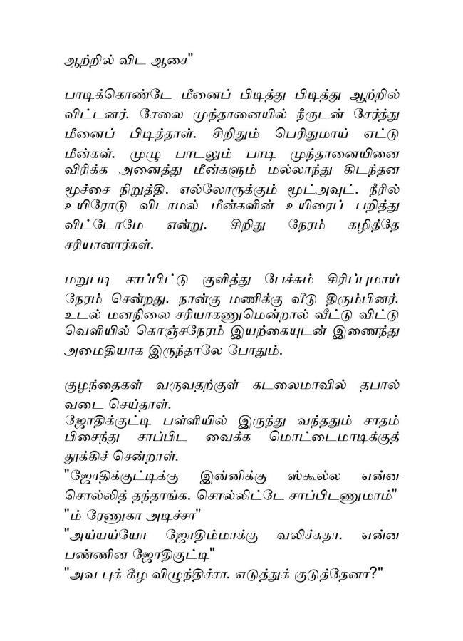 Vallamai Thaaraayo 2 - Madhumitha - Novel Contest-page-007