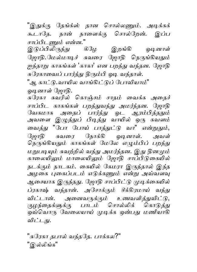 Vallamai Thaaraayo 2 - Madhumitha - Novel Contest-page-008