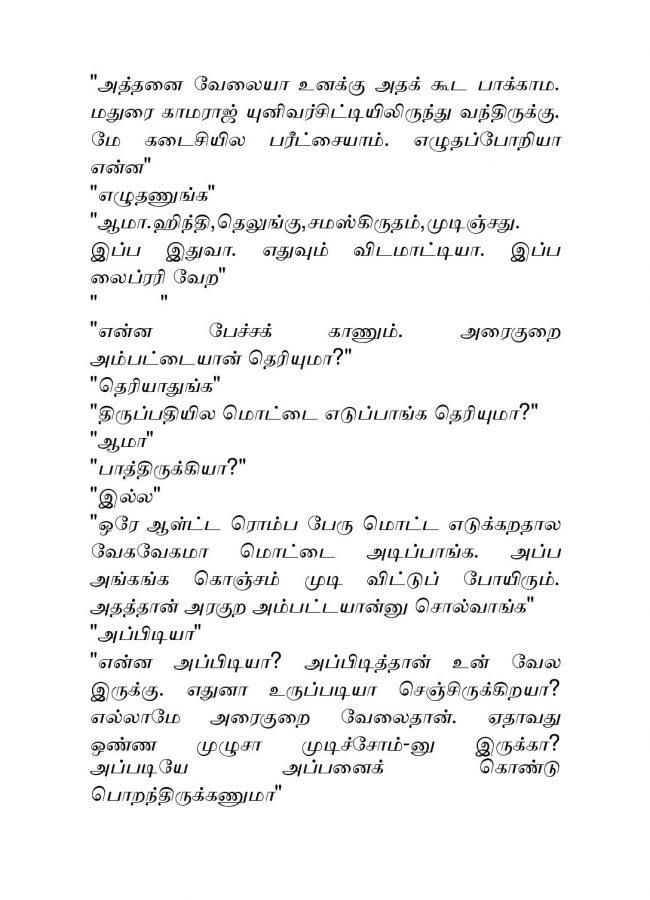 Vallamai Thaaraayo 2 - Madhumitha - Novel Contest-page-009