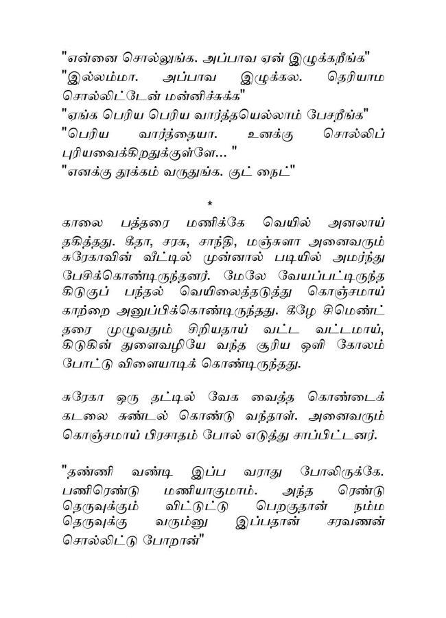 Vallamai Thaaraayo 2 - Madhumitha - Novel Contest-page-010