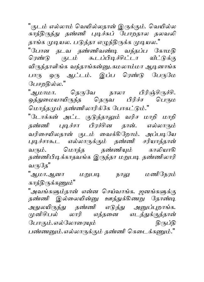 Vallamai Thaaraayo 2 - Madhumitha - Novel Contest-page-011