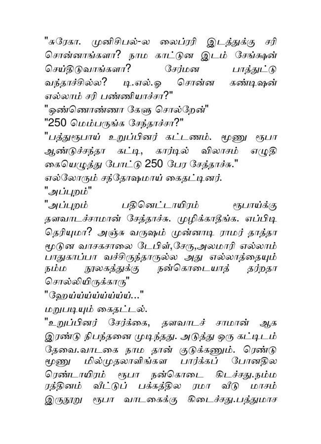 Vallamai Thaaraayo 2 - Madhumitha - Novel Contest-page-012