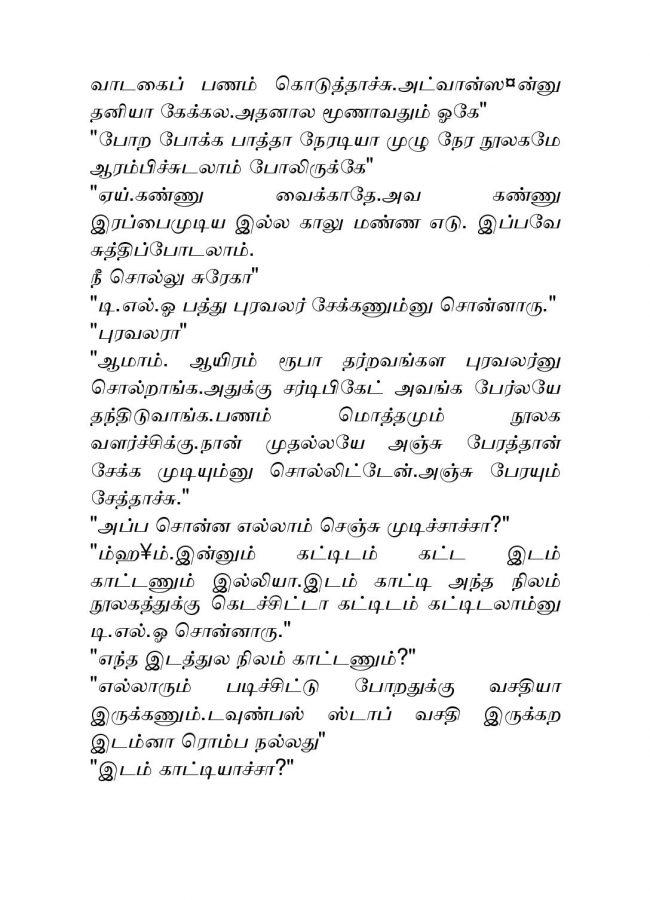Vallamai Thaaraayo 2 - Madhumitha - Novel Contest-page-013