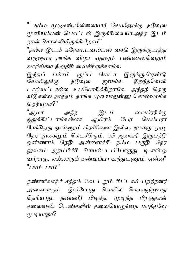 Vallamai Thaaraayo 2 - Madhumitha - Novel Contest-page-014