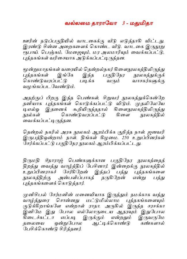 Vallamai Thaaraayo 3 - Madhumitha - Novel Contest-page-001