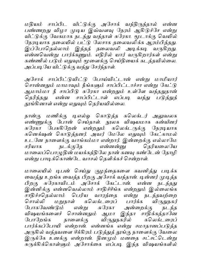 Vallamai Thaaraayo 3 - Madhumitha - Novel Contest-page-003