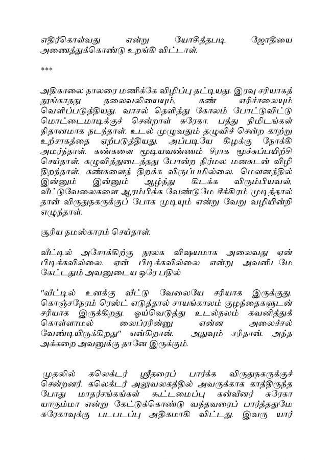 Vallamai Thaaraayo 3 - Madhumitha - Novel Contest-page-004