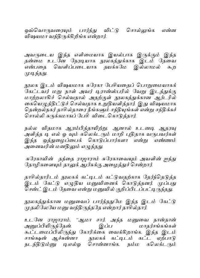 Vallamai Thaaraayo 3 - Madhumitha - Novel Contest-page-006