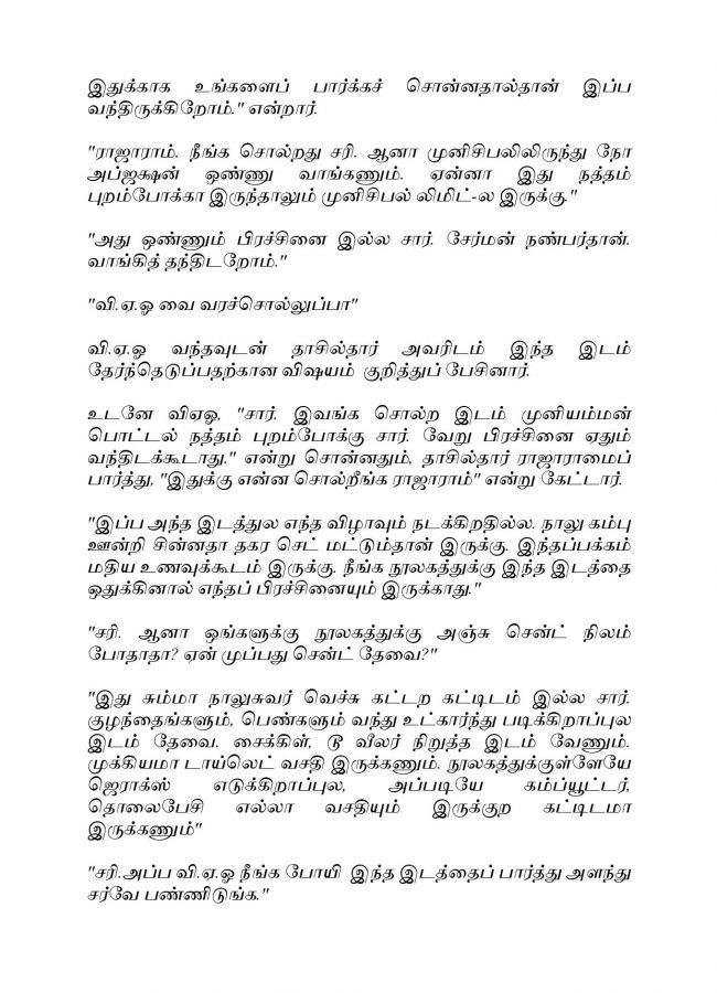 Vallamai Thaaraayo 3 - Madhumitha - Novel Contest-page-007