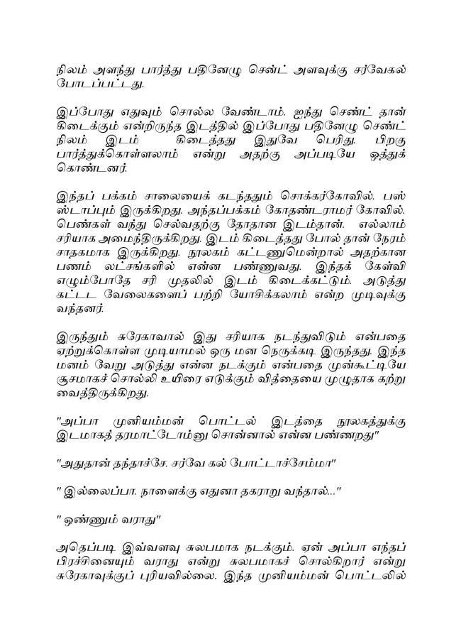 Vallamai Thaaraayo 3 - Madhumitha - Novel Contest-page-008